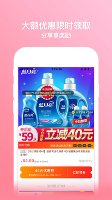 小白优惠帮 优惠购物应用软件app下载