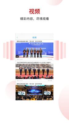 川经瞭望 新闻资讯应用软件app下载