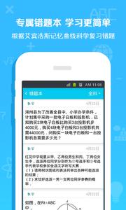 优学思助手 学习助手软件app下载
