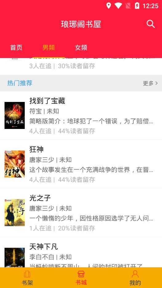 琅琊阁书屋 小说阅读软件app下载