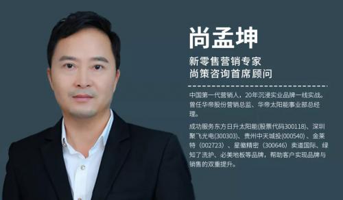 实业业微商导师尚孟坤,教你突破转型困局