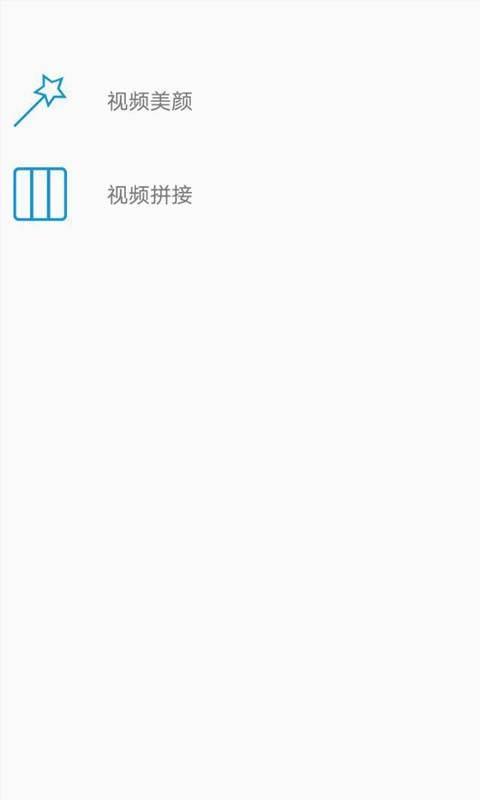 茄子视频 视频裁剪软件app下载