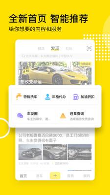 懂车帝 汽车综合资讯软件app下载