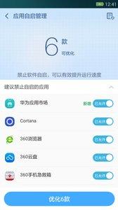 360超级ROOT手机版 一键快速root软件app下载