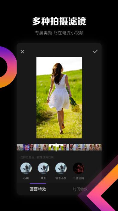 电流小视频 原创短视频应用软件app下载