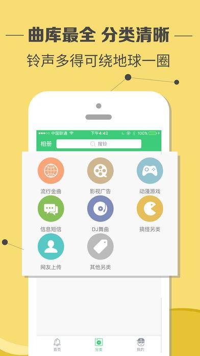 铃声多多2019版 海量的手机铃声免费使用软件app下载