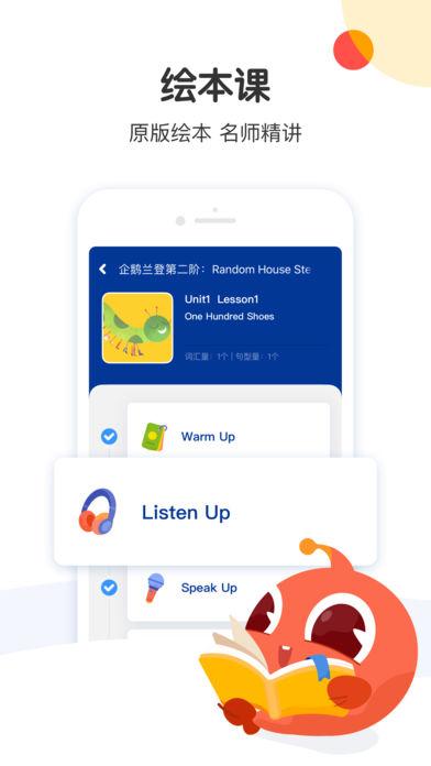 大塘小鱼 幼少儿语数英学科启蒙平台软件app下载