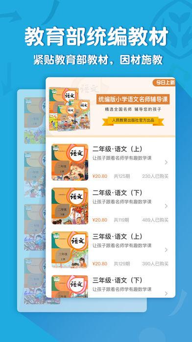 布谷学习 轻松快乐学习软件app下载