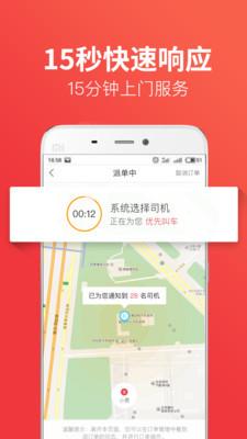 快狗打车 值得信赖的打车送货平台软件app下载
