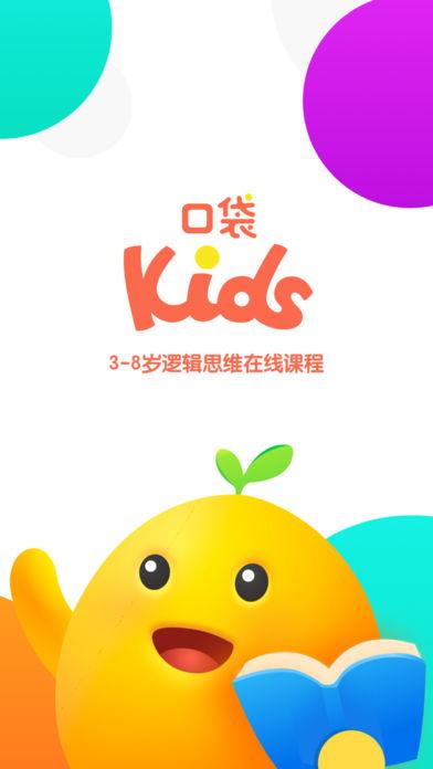 口袋Kids 思维课程训练软件app下载