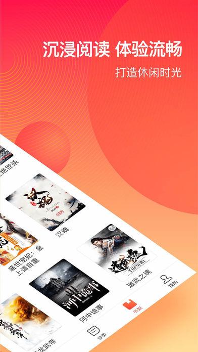 番茄小说软件免费版 热门小说阅读应用软件app下载