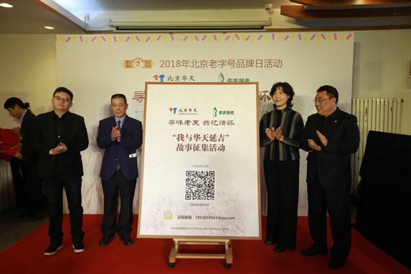 华天延吉75周年庆 推新菜 征集老故事助品牌创新
