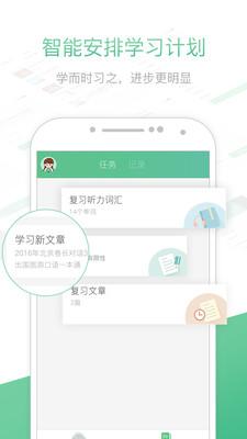 知米听力 听力学习应用软件app下载
