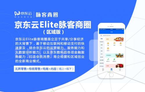 京东云Elite脉客商圈:以支付为入口,构建商业新模式