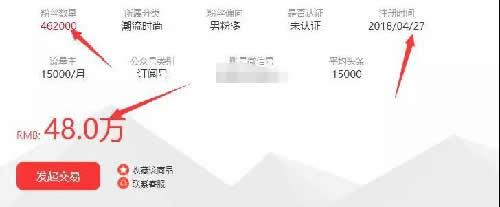 如何利用抖音引流将公众号卖到价值48万?