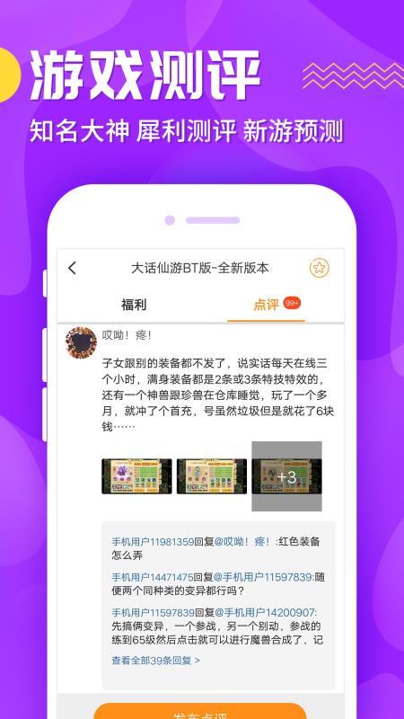 九妖游戏盒子 一款游戏盒子应用软件app下载