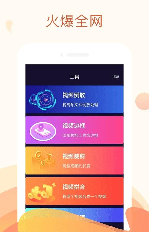 秋葵视频app 短视频制作就这么简单软件app下载