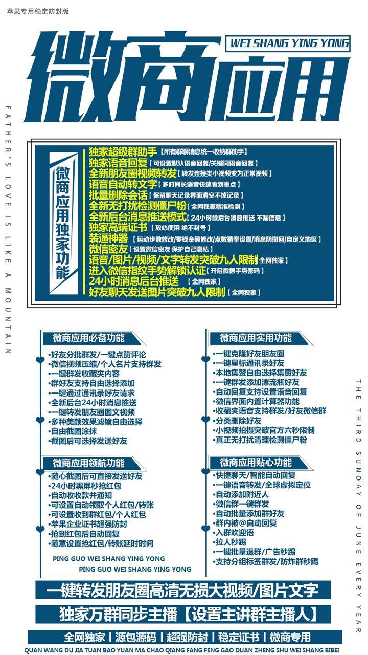 微商应用闪电卫士微商微信一键转发视频高端稳定证书自动回复语音群助手转发收藏夹内容