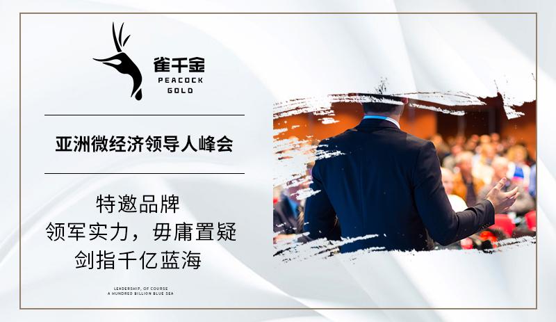 雀千金奢宠润透护手霜携手中国网海峡频道《赢在微商》栏目,品牌实力迅速攀升