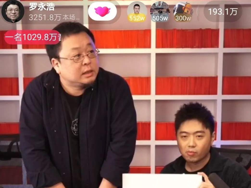 全程观看完了罗永浩的抖音直播电商带货首秀 颇有感触
