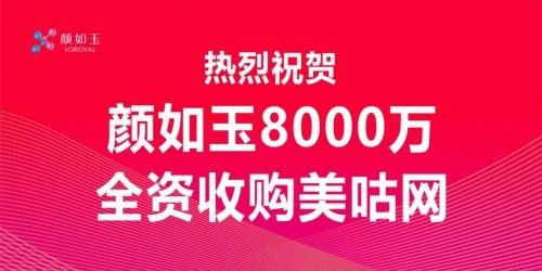 大健康品牌颜如玉借收购美咕网进军社交电商