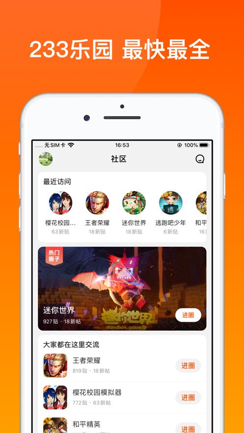 233乐园小游戏软件app下载