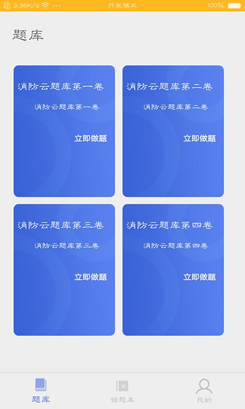消防云题库 智能的学习教育软件app下载