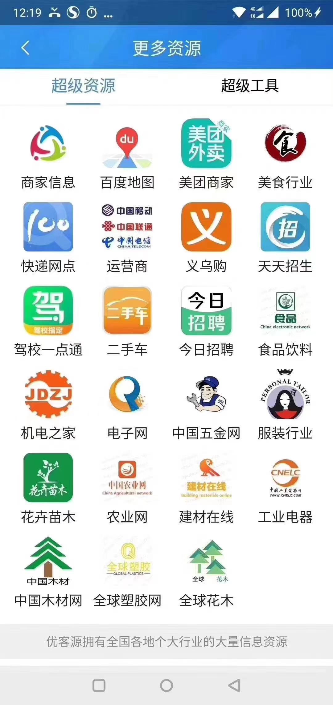 优人脉3.0/4.0王牌人脉安卓苹果用户可选全国地区、性别、职业 选择添加