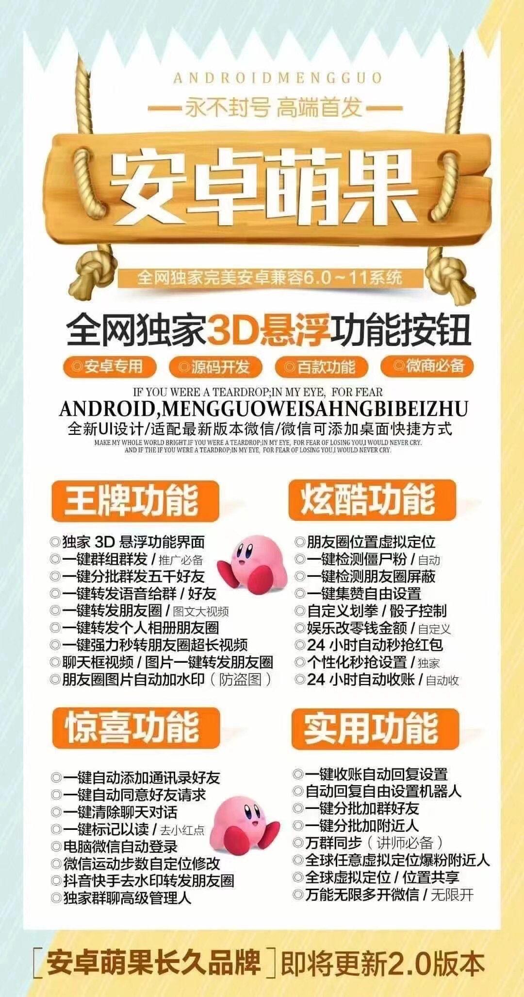 安卓萌果3.0/4.0微信一键转发语音给群/好友一键集赞自由设置一键转发朋友圈/图文大视频