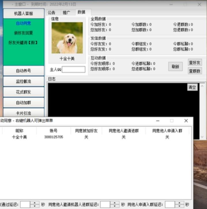 万能QQ引流达人QQ全功能综合引流软件多钱程群发 定时群发 群名片 群文件