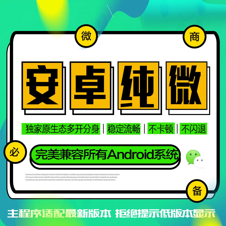 安卓纯微1.0/2.0新品上市微信多开分身六开无功能不卡顿不闪退